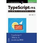 TypeScriptで作るシングルページアプリケーション(NextPublishing) [単行本]