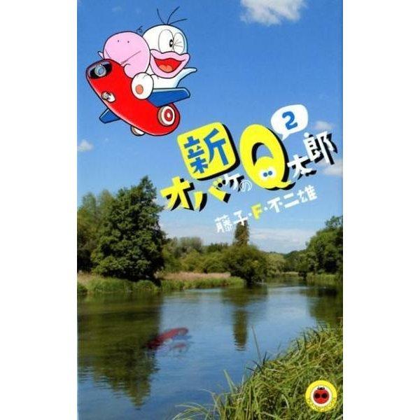 新オバケのQ太郎<2>(てんとう虫コミックス(少年)) [コミック]