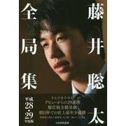 藤井聡太全局集〈平成28・29年度版〉 [単行本]