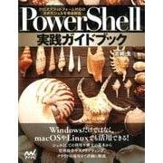 PowerShell実践ガイドブック-クロスプラットフォーム対応の次世代シェルを徹底解説 [単行本]