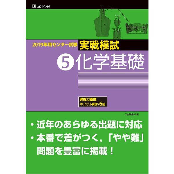 2019年用 センター試験実戦模試(5)化学基礎 [全集叢書]