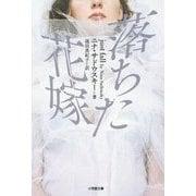 落ちた花嫁(小学館文庫) [文庫]