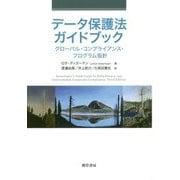 データ保護法ガイドブック―グローバル・コンプライアンス・プログラム指針 [単行本]