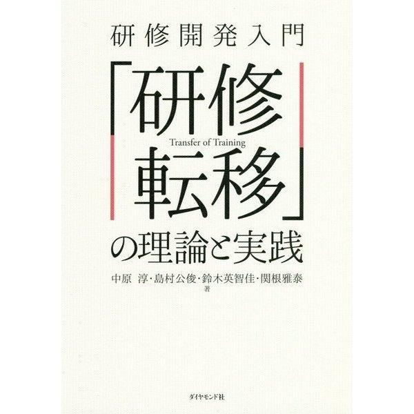 研修開発入門「研修転移」の理論と実践 [単行本]