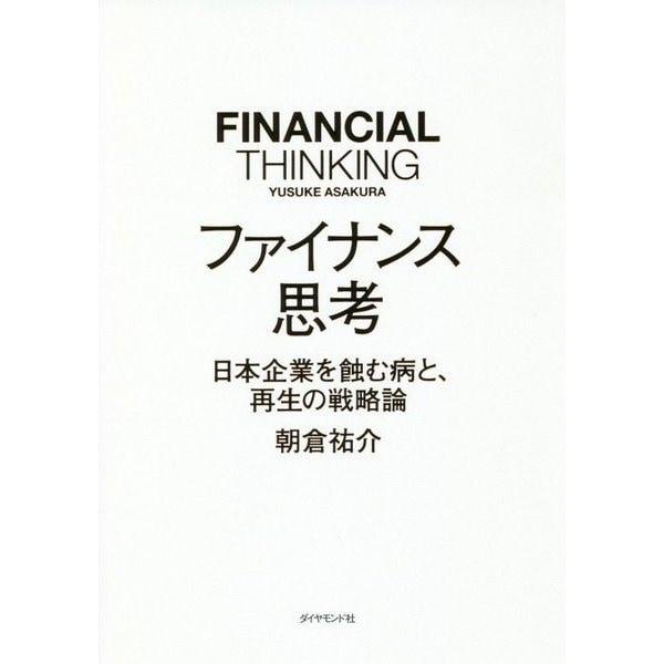 ファイナンス思考―日本企業を蝕む病と、再生の戦略論 [単行本]