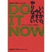 DO IT NOW―いいから、今すぐやりなさい [単行本]
