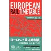 ヨーロッパ鉄道時刻表 2018年夏ダイヤ号 日本語解説版 [全集叢書]