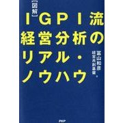 図解IGPI流経営分析のリアル・ノウハウ [単行本]