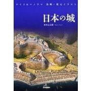 日本の城-ワイド&パノラマ鳥瞰・復元イラスト [図鑑]
