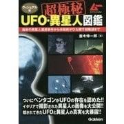 ヴィジュアル版 超極秘UFO・異星人図鑑(ムーSPECIAL) [単行本]