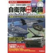 DVDビジュアルブック 自衛隊最新&最強装備パーフェクトガイド [単行本]