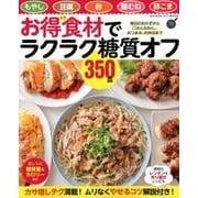 お得食材でラクラク糖質オフ350品-もやし・豆腐・卵・鶏むね・豚こま(GAKKEN HIT MOOK 学研のお料理レシピ) [ムックその他]