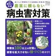農薬に頼らない病害虫対策-おいしい野菜をつくる防除と対処法(Gakken Mook 学研趣味の菜園) [ムックその他]