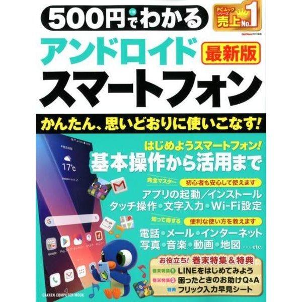 500円でわかるアンドロイドスマートフォン 最新版-かんたん、思いどおりに使いこなす!(Gakken Computer Mook) [ムックその他]