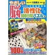 やさしい脳が活性化する100日間パズル 3-元気脳練習帳(Gakken Mook) [ムックその他]