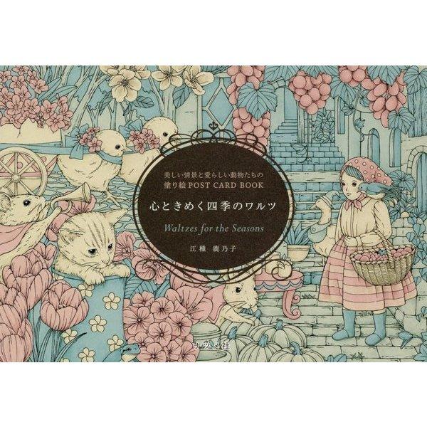 心ときめく四季のワルツ―美しい情景と愛らしい動物たちの塗り絵POST CARD BOOK [単行本]