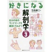 好きになる解剖学〈Part3〉(好きになるシリーズ) [全集叢書]