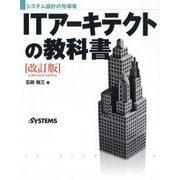 ITアーキテクトの教科書―システム設計の先導者 改訂版 [単行本]