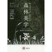 H・フォン・ザーリッシュ 森林美学 [単行本]