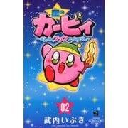 星のカービィ まんぷくプププ ファンタジー<2>(コロコロコミックス) [コミック]