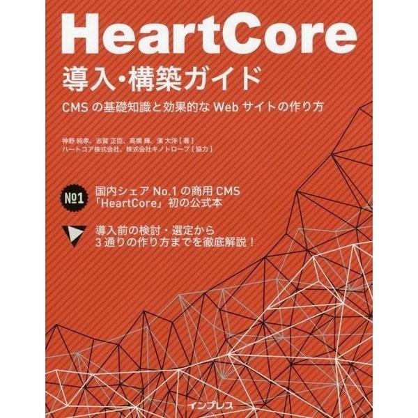 HeartCore導入・構築ガイド―CMSの基礎知識と効果的なWebサイトの作り方 [単行本]