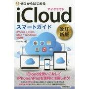 ゼロからはじめるiCloudスマートガイド iPhone/iPad/Mac/Windows対応版 改訂新版 [単行本]
