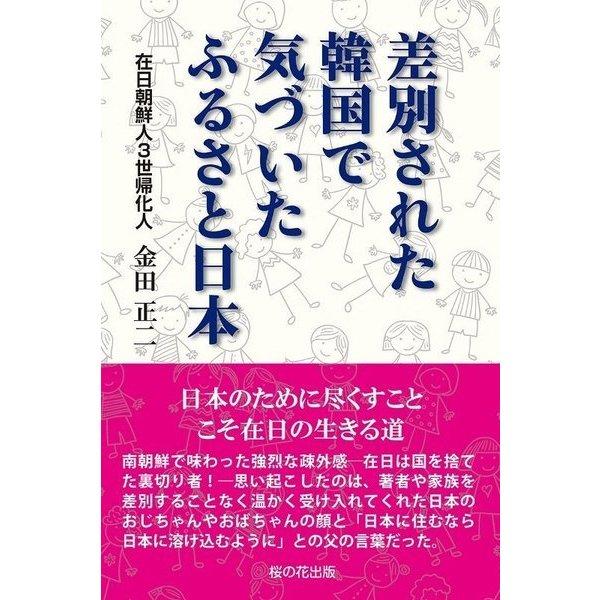 差別された韓国で気づいた ふるさと日本 [単行本]