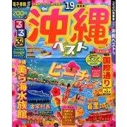 るるぶ沖縄ベスト'19 (るるぶ情報版地域) [ムック・その他]