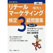 リテールマーケティング(販売士)検定3級問題集〈Part2〉ストアオペレーション、マーケティング、販売・経営管理〈平成30年度版〉 [全集叢書]