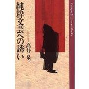 純粋文芸への誘い-評論集(Critique&Creation Books) [単行本]