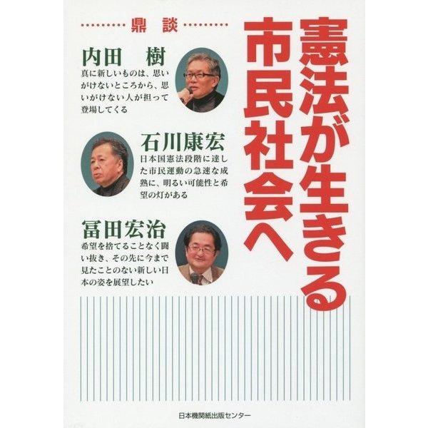 憲法が生きる市民社会へ [単行本]
