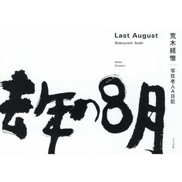 去年の8月―写狂老人A日記 [単行本]