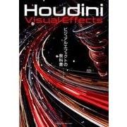 Houdiniビジュアルエフェクトの教科書 [単行本]