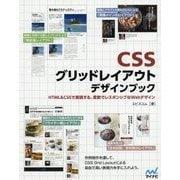 CSSグリッドレイアウトデザインブック [単行本]