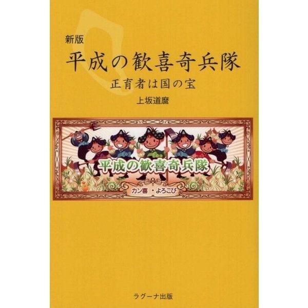 平成の歓喜奇兵隊―正育者は国の宝 新版 [単行本]