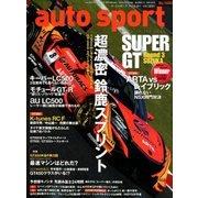 AUTO SPORT (オート・スポーツ) 2018年 6/8号 [雑誌]