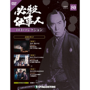 必殺仕事人DVDコレクション 2018年 6/19号 [雑誌]