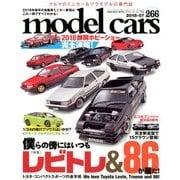 model cars (モデルカーズ) 2018年 07月号 [雑誌]