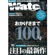 POWER Watch (パワーウォッチ) 2018年 07月号 [雑誌]