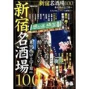 新宿名酒場100 (ぴあMOOK) [ムック・その他]