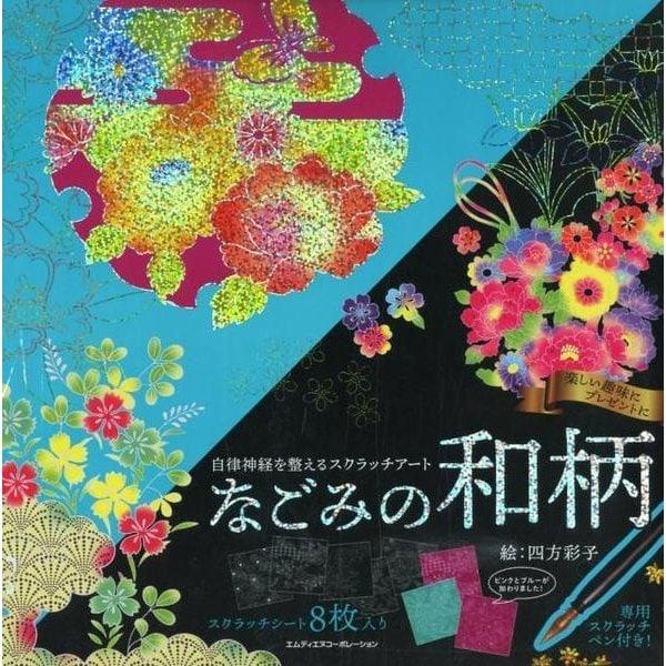 なごみの和柄-自律神経を整えるスクラッチアート [単行本]