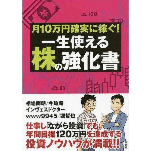 月10万円確実に稼ぐ!一生使える株の強化書 [単行本]