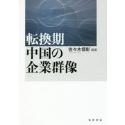 転換期中国の企業群像 [単行本]