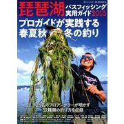 琵琶湖バスフィッシング実用ガイド2018 (別冊つり人 Vol. 470) [ムック・その他]