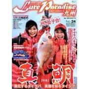 Lure Paradise九州 NO.24(2018年初夏号) (別冊つり人 Vol. 471) [ムック・その他]