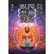 四神足瞑想法 改訂版-仏陀の修行法・四神足より [単行本]