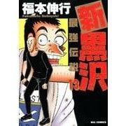 新黒沢最強伝説 13(ビッグコミックス) [コミック]