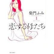 恋する母たち<1>(ビッグ コミックス) [コミック]