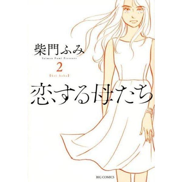 恋する母たち<2>(ビッグ コミックス) [コミック]