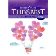THE BESTコーラス・アルバム 君に届けたいバラード編-混声三部合唱/ピアノ伴奏 [単行本]